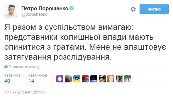 Или Президент сознательно обманул Совет реформ или Шокин обманул Порошенко, - Шабунин о претензиях ЕС к комиссии по избранию антикоррупционного прокурора - Цензор.НЕТ 3994