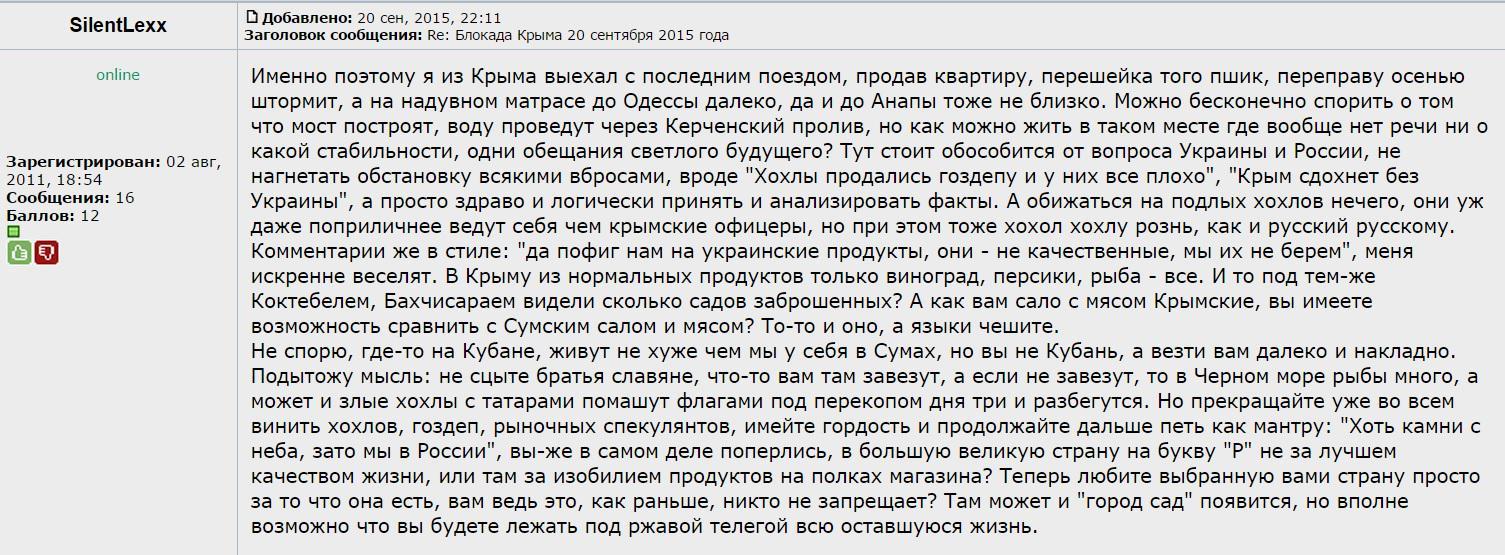 Отмена закона о СЭЗ в оккупированном Крыму отвечает интересам украинских граждан, - Устаев - Цензор.НЕТ 7029