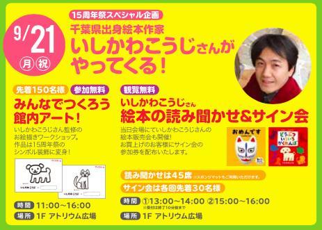 本日9月21日、千葉県稲毛のショッピングセンター「ワンズモール」で、おえかきワークショップと絵本読み聞かせ&サイン会を開催します。参加費無料です、お気軽にご参加下さい。→http://t.co/JCiKOtQLJQ http://t.co/XNXe8e5FCb