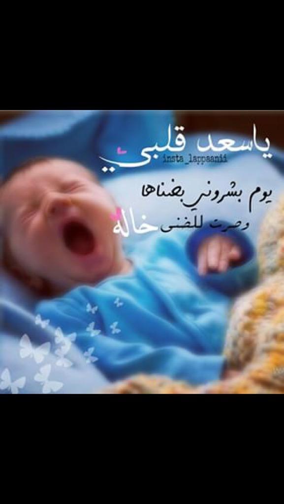 Fatima Ar Twitter بالأمس كان في أحشائها قريبا من نبضات قلبها واليوم اصبح في احضانها قريبا من عينها الف مبروك المولود الجديد Http T Co Cdqolwb01v