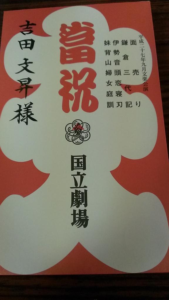 大入り(^-^)v http://t.co/8S4f2eFdef