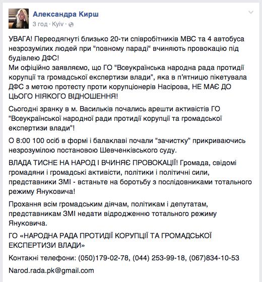 МВД пресекло массовую незаконную регистрацию студентов из Юракадемии Кивалова в Затоке - Цензор.НЕТ 3621