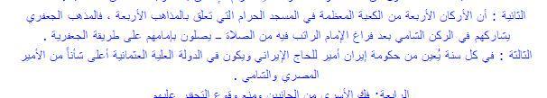رد: الشيعة أضاحي إيران في مشعر منى وجسر الأئمة في العراق