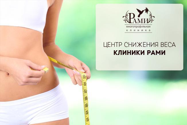 Тело - Центр снижения веса Доктор Борменталь Санкт