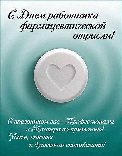 Картинки, открытки ко дня фармацевта
