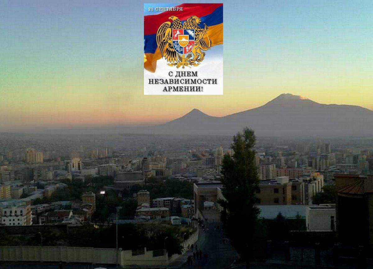 поздравления с днем независимости республики армения ждут