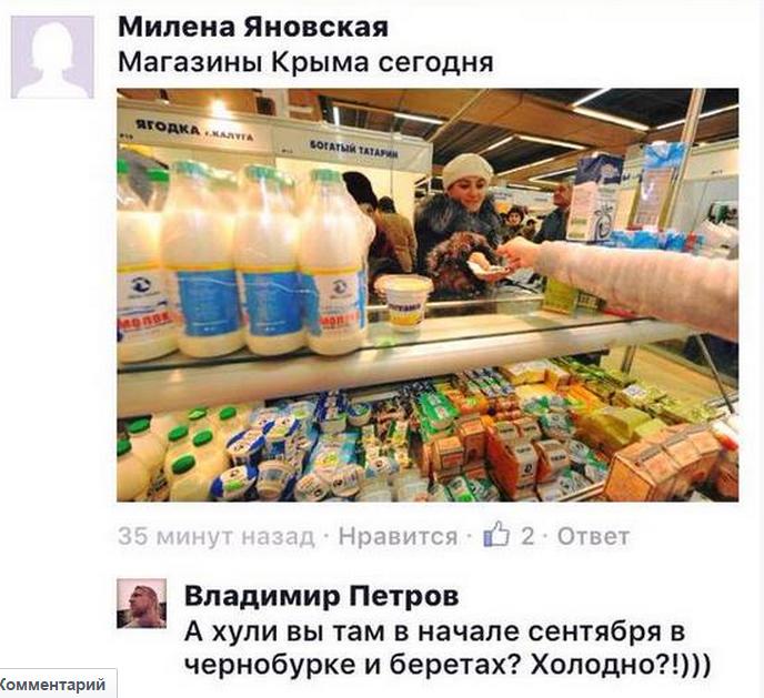 СБУ предотвратила вывод в оккупированный Крым 200 млн грн государственных средств - Цензор.НЕТ 9414