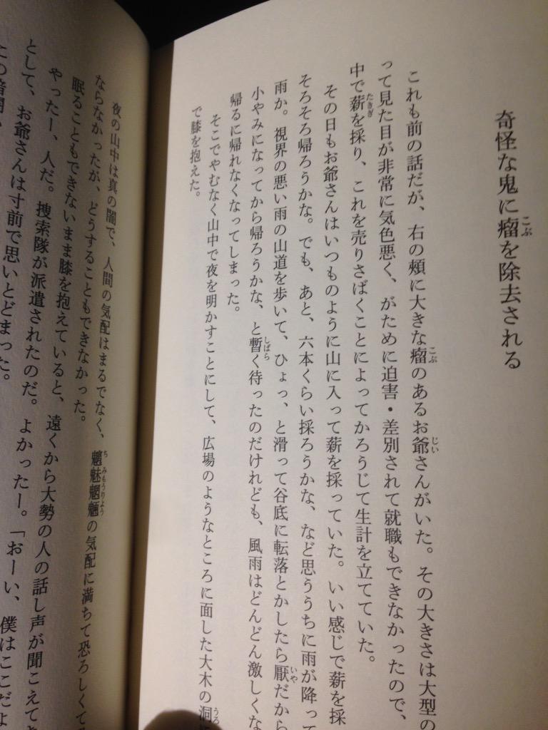 Uzivatel 17 Na Twitteru 宇治拾遺物語 町田康訳 読み始める 短い