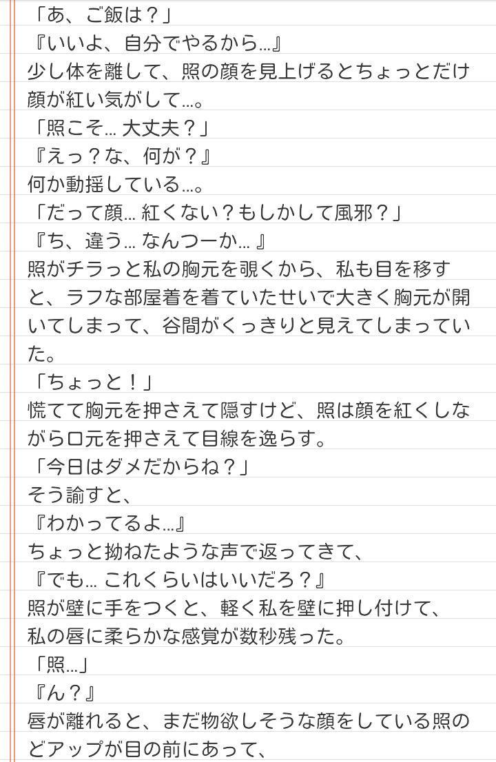 家族 小説 🍀Snowman ANOHI