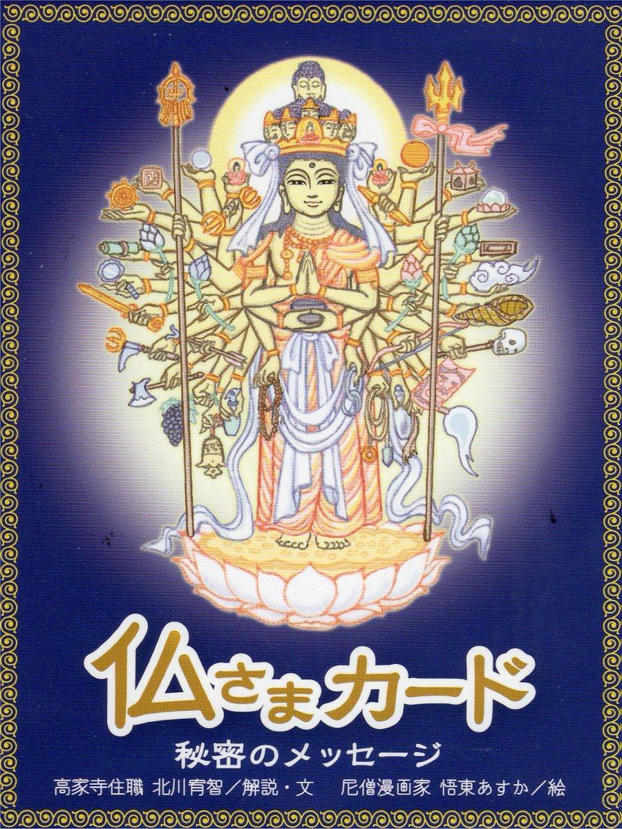『仏さまカード 秘密のメッセージ』(じゃこめてい出版) 偶然の一致が続出 不思議な導き・心身の癒やし・啓蒙・積徳 正式な密教僧二人が作成した奇跡を呼び起こす稀有なオラクルカード http://t.co/zGRX467uIr http://t.co/PDikRxCORY