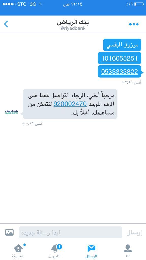 بنك الرياض Ar Twitter أوقات دوام الفروع العاملة خلال عطلة عيد الأضحى المبارك Http T Co Ufle94aeoi