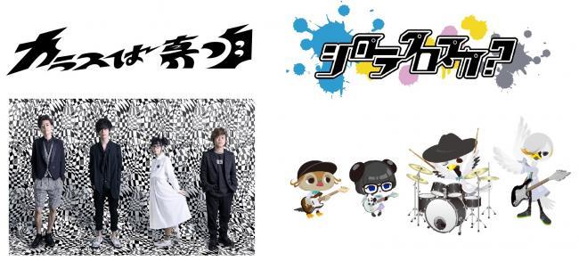 バンドがテーマのキャラクタープロジェクト『SHOW BY ROCK!!』音楽ゲームアプリ『SHOW BY ROCK!!』に新タイアップ... http://t.co/JGB1O1DW0M