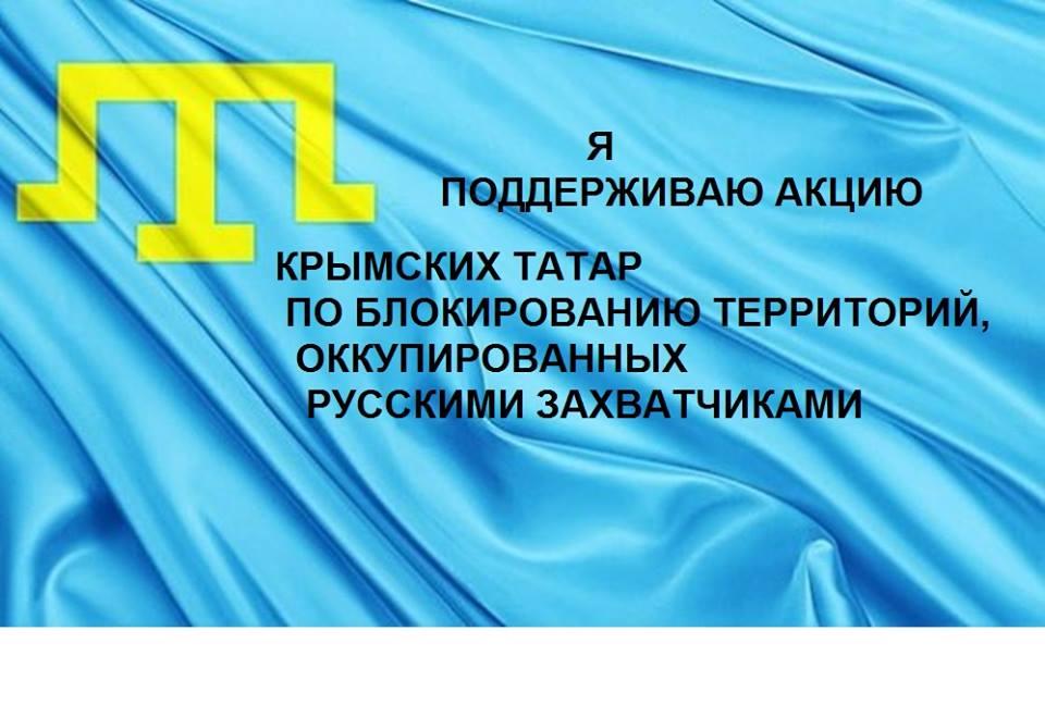 Чубаров: Третий день блокады Крыма проходит спокойно - Цензор.НЕТ 1641
