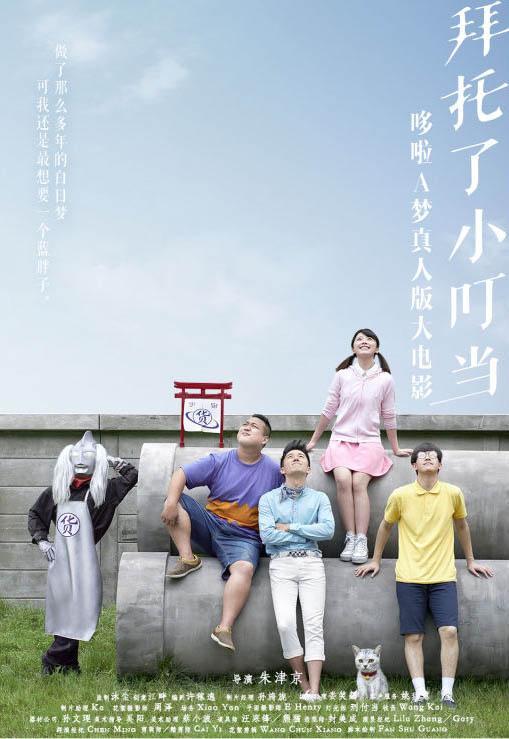 """本物の猫を使う実写版「ドラえもん」、中国が制作--人民網日本語版--人民日報http://t.co/0CiTc1zHEy //""""本物の猫""""云々よりもっと気にしないといけない奴が写ってる気がするんですが… http://t.co/qRJSco5Z4o"""