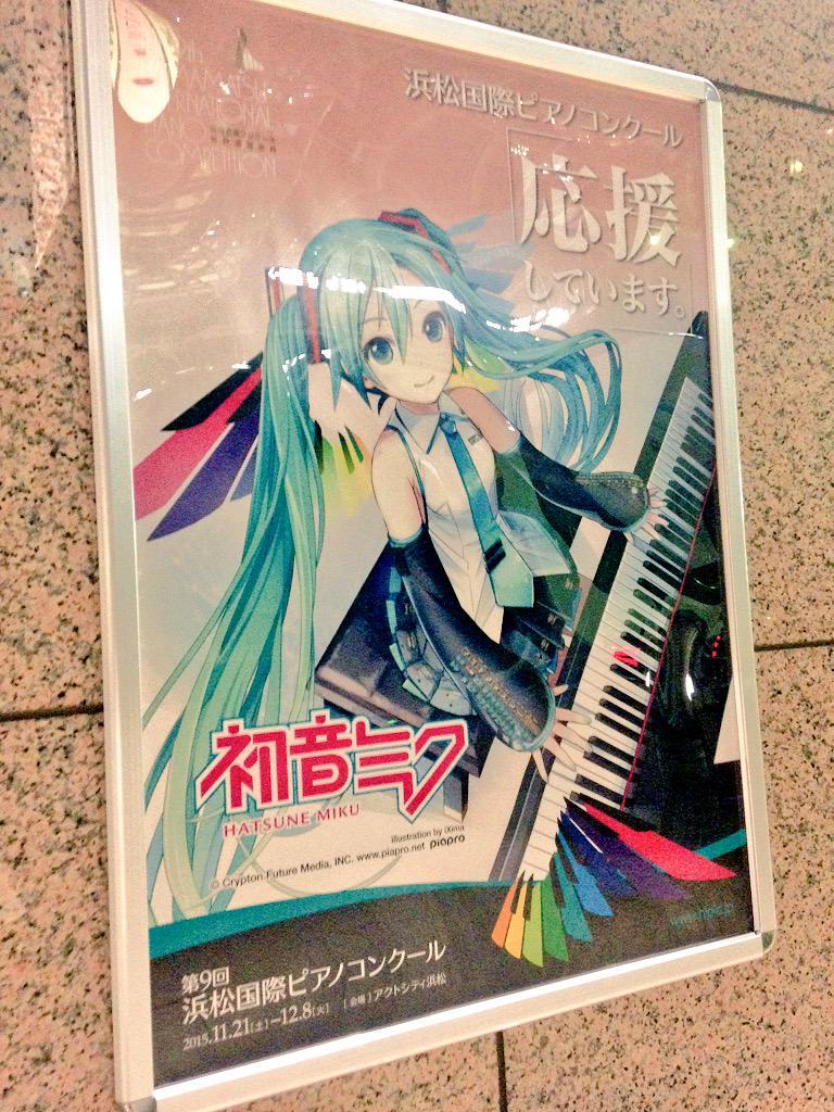 浜松国際ピアノコンクールの応援ポスターで著名人だらけの中にミクさんがいた件。 http://t.co/3vfDMR1bw4