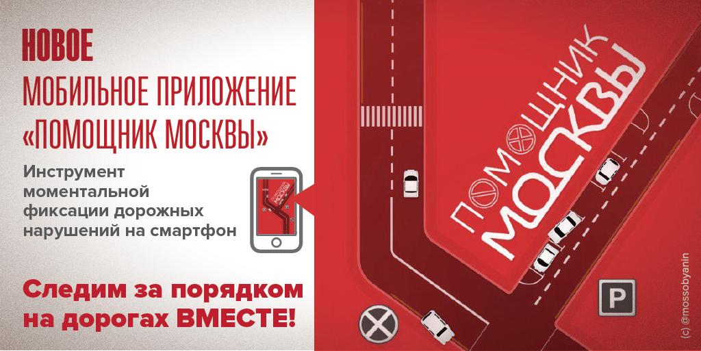 активние транси москви