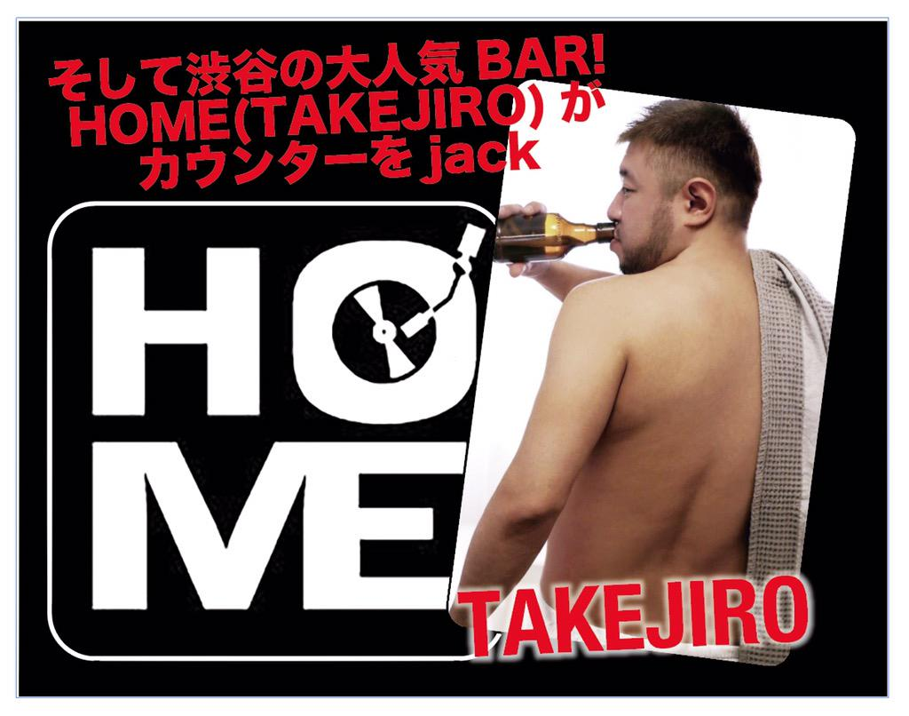 @Taiko_Tribal 今週末は大阪で暴れまーす! 《太鼓-Tribal-大阪》 堂山JACK IN THE BOX  出張HOME開催! 関西のかわいこちゃんを酔わせます! お店のアカウントはこちら→ @homeshibuya https://t.co/ENHt0GtHG0