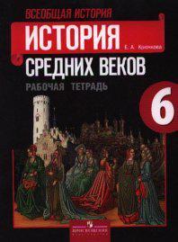 тетрадь по литературе 6 класс соловьева ответы