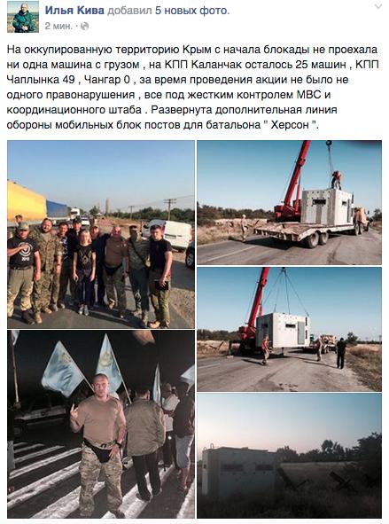 Чубаров: Третий день блокады Крыма проходит спокойно - Цензор.НЕТ 9257