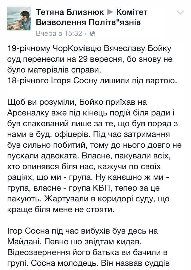Конгресс США единогласно принял резолюцию с призывом немедленно освободить Надежду Савченко - Цензор.НЕТ 9427