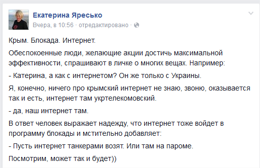 Блокада полуострова возвращает проблему Крыма в первый ряд. Начало было спокойным, но сложные дни еще впереди, - Чубаров - Цензор.НЕТ 1319