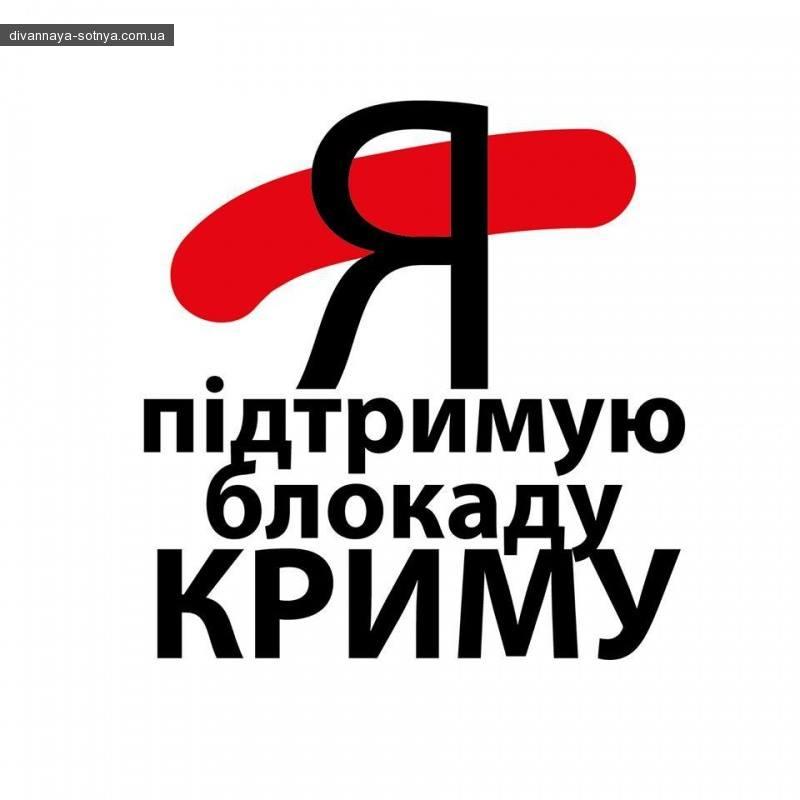 Цены на продукты в Крыму выросли до уровня Лондона и Токио, - экс-министр курортов и туризма АРК Лиев - Цензор.НЕТ 383