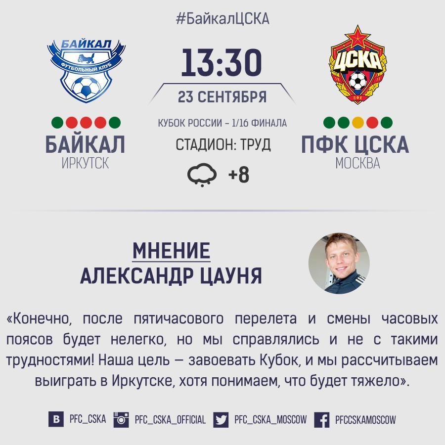 Цауня: «Наша цель - завоевать Кубок России»