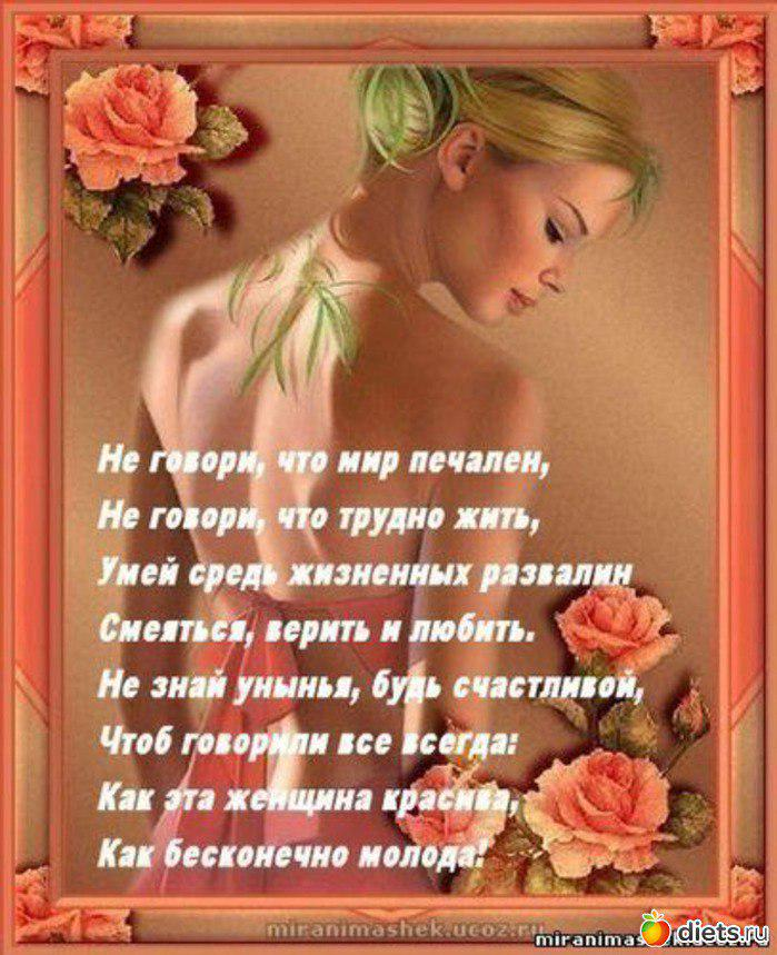 Стихи о женщинах в открытках, подру класса открытки