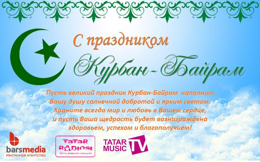 Открытки с курбан байрамом на татарском языке смс