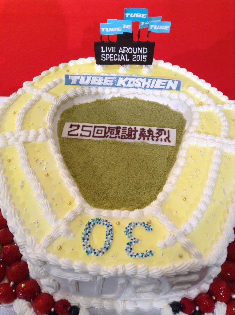 25年間続いた甲子園ライブ。今日がラストライブとなりました。最後にファンのみなさんと共にギネス世界記録を達成!!甲子園特製ケーキでお祝いしました♪ pic.twitter.com/uUy8rhAjkS