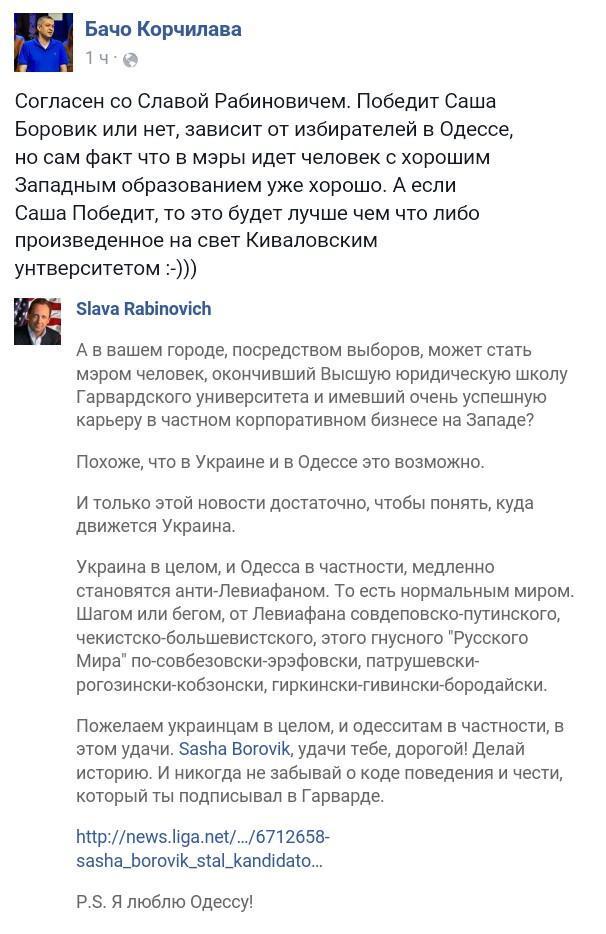"""Гайдар пойдет в Одесский облсовет от """"Блока Порошенко"""" - Цензор.НЕТ 8299"""