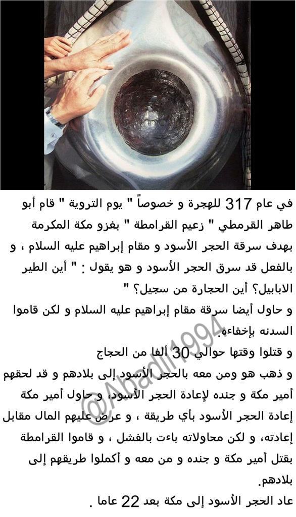 عبادي حاف On Twitter حادثة سرقة الحجر الأسود من قبل القرامطة عام 317 للهجرة Http T Co Kqnqkctbt3