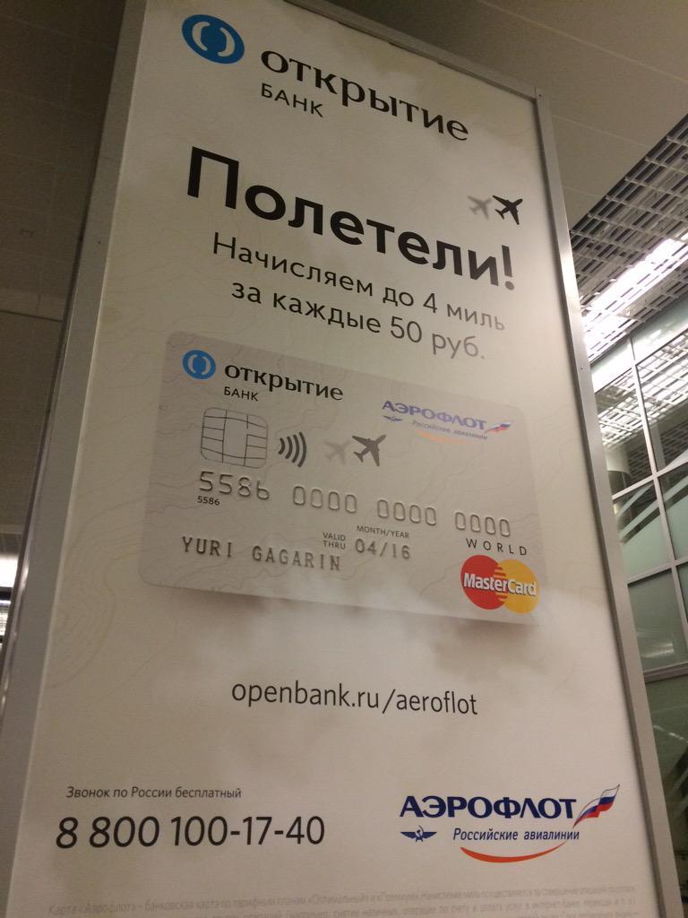러시아는 광고 예시에 김철수씨 말고 유리 가가린이 적혀있군. http://t.co/rYp0LOcdUd