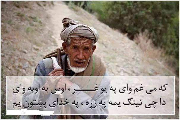 پښتو شاعري (@Pashtopoetry) | Twitter