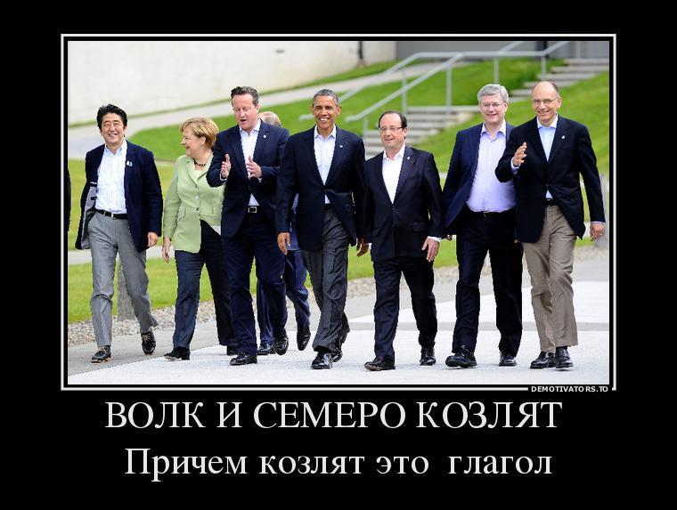 Страны Большой семерки не согласны с Россией по вопросу Крыма, - представитель правительства Германии - Цензор.НЕТ 7713