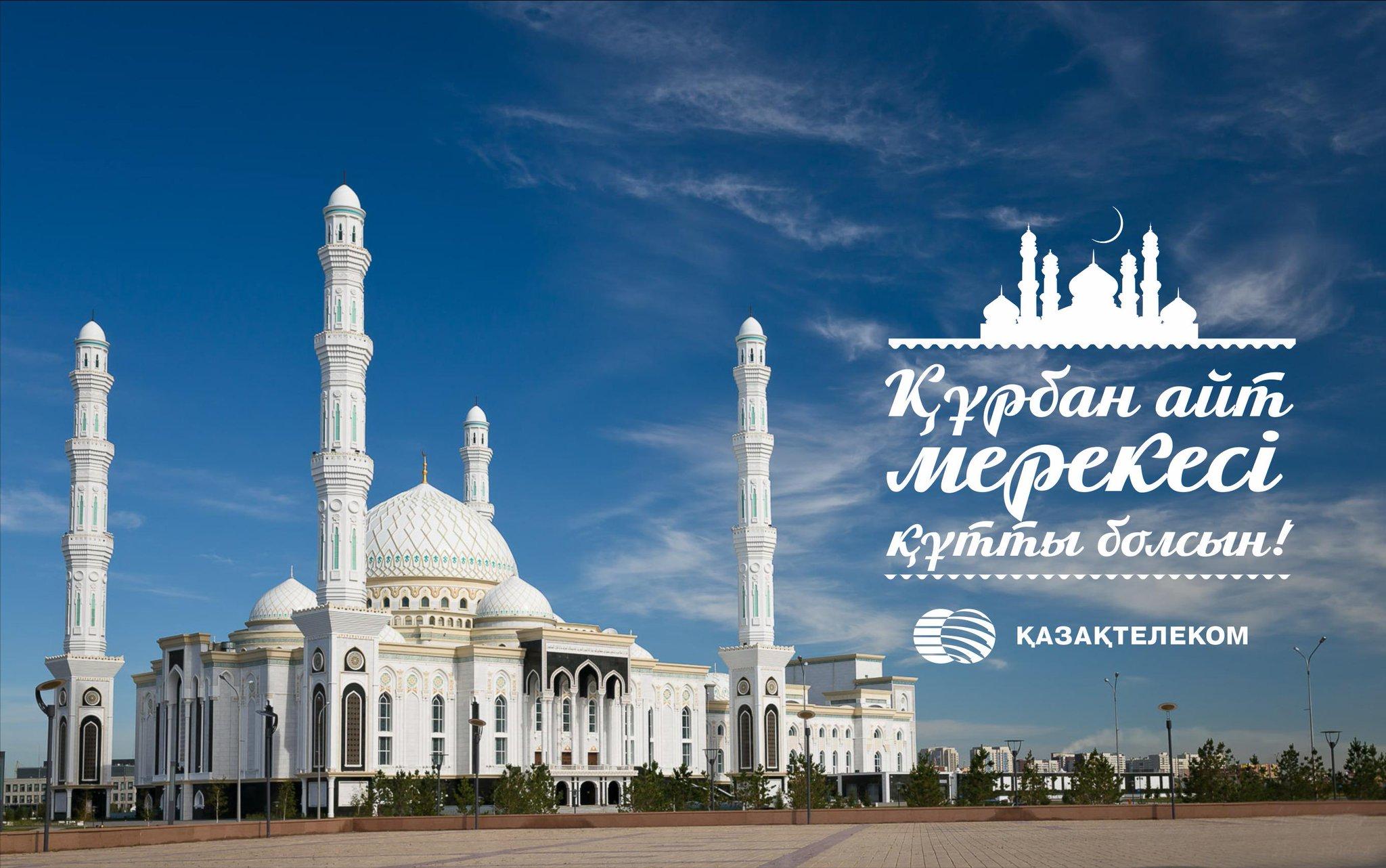 Картинки курбан айт по киргизски, женихом