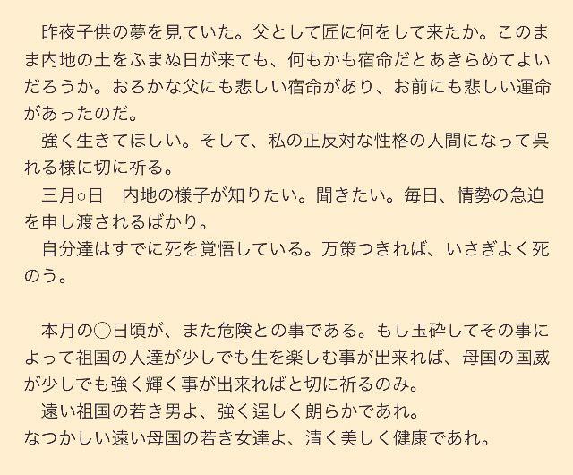 """大日本帝國 on Twitter: """"《グアム島の遺書》 海軍軍属 石田正夫命 37 ..."""