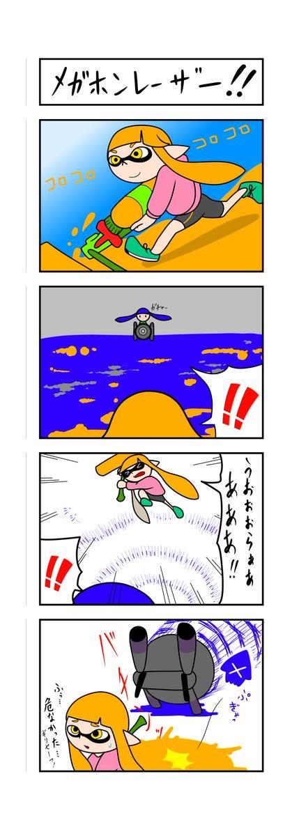 中村倫也の動物(生き物)漫画4コマ風 ...