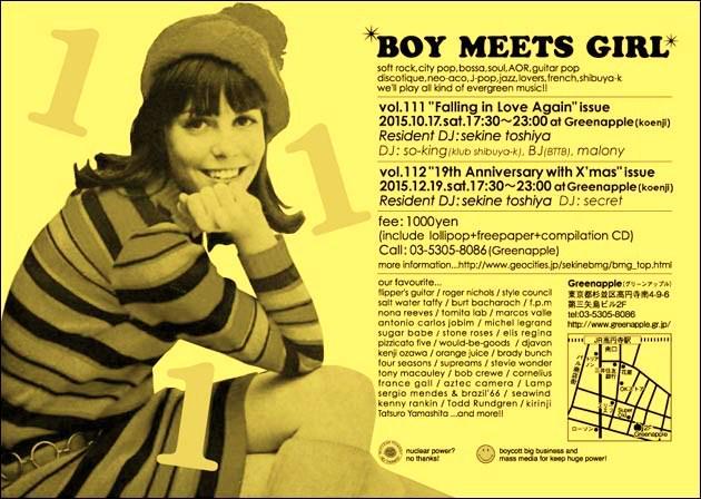 来週末です!ぜひ遊びに来てください。/ 秋のボーイ・ミーツ・ガールは10月17日(土)開催。選曲はソフトロック、シティポップ、ネオアコ、渋谷系等。DJは関根,so-king,BJ,マロニー。@高円寺グリーンアップル http://t.co/BMjkmutxOT