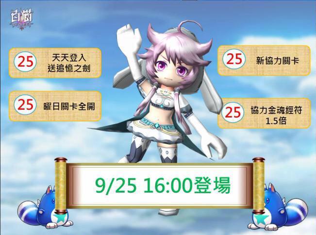 【白猫】台湾版白猫に新イラストの限定メアが登場!神気解放キャラの復刻ガチャも開催!【プロジェクト】