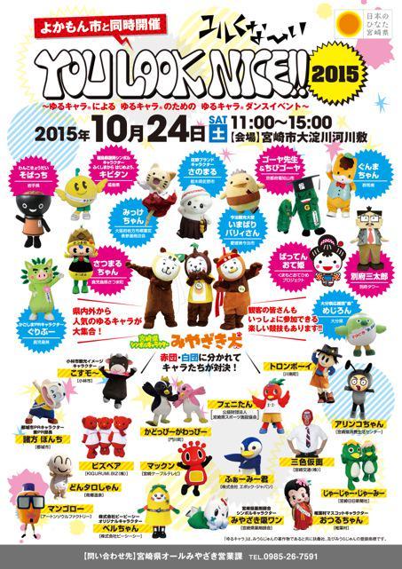 おはらぶ!今年も、ゆるくな〜いYOU LOOK NICEに遊びにいくよ!10/24宮崎にあそびにきてね! http://t.co/Sd7jX0n7XY