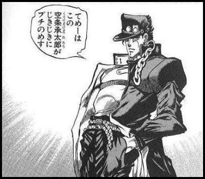 名言 承 太郎