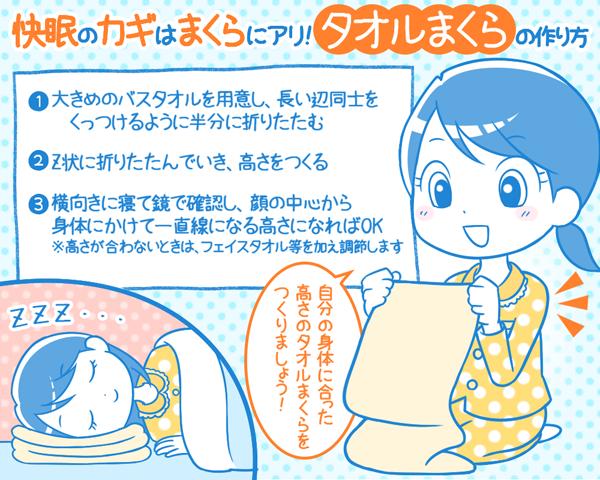 今晩からタオル枕を試してみる。 「眠りが浅い人は必見!家庭でカンタンに作れる「タオル枕」の快眠効果がすごいかも | 薬剤師ネット 公式ブログ」 http://t.co/Z7OlwDGoj7 http://t.co/R0TL3cIeAZ