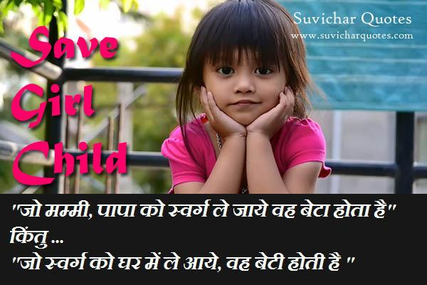 Ramji Mishra On Twitter Save Girl Child Httptco4fazguye7a