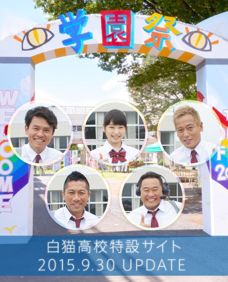 【白猫】白猫高校を舞台にした、あの5人の新TVCM決定!「白猫高校特設サイト」が公開!【プロジェクト】