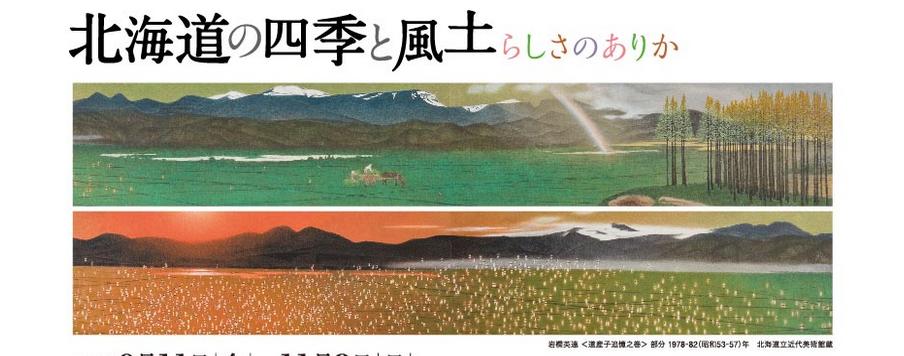 """北海道立旭川美術館 على تويتر: """"9月26日(土)午後2時より「北海道の ..."""