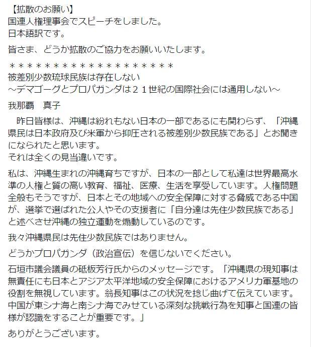 . 改めて我那覇真子より【拡散】のお願い。 ↓ 国連人権理事会でスピーチをしました。 日本語訳です。 皆さま、どうか拡散のご協力をお願いいたします。 我那覇真子  #沖縄 #国連 #人権 #我那覇真子 #okinawa #翁長知事 http://t.co/4Z1FkNlhsh