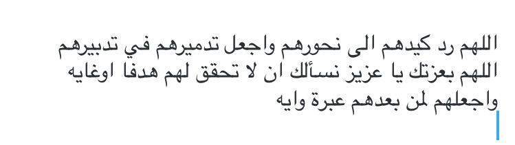 نور On Twitter اللهـم اجعـل 14