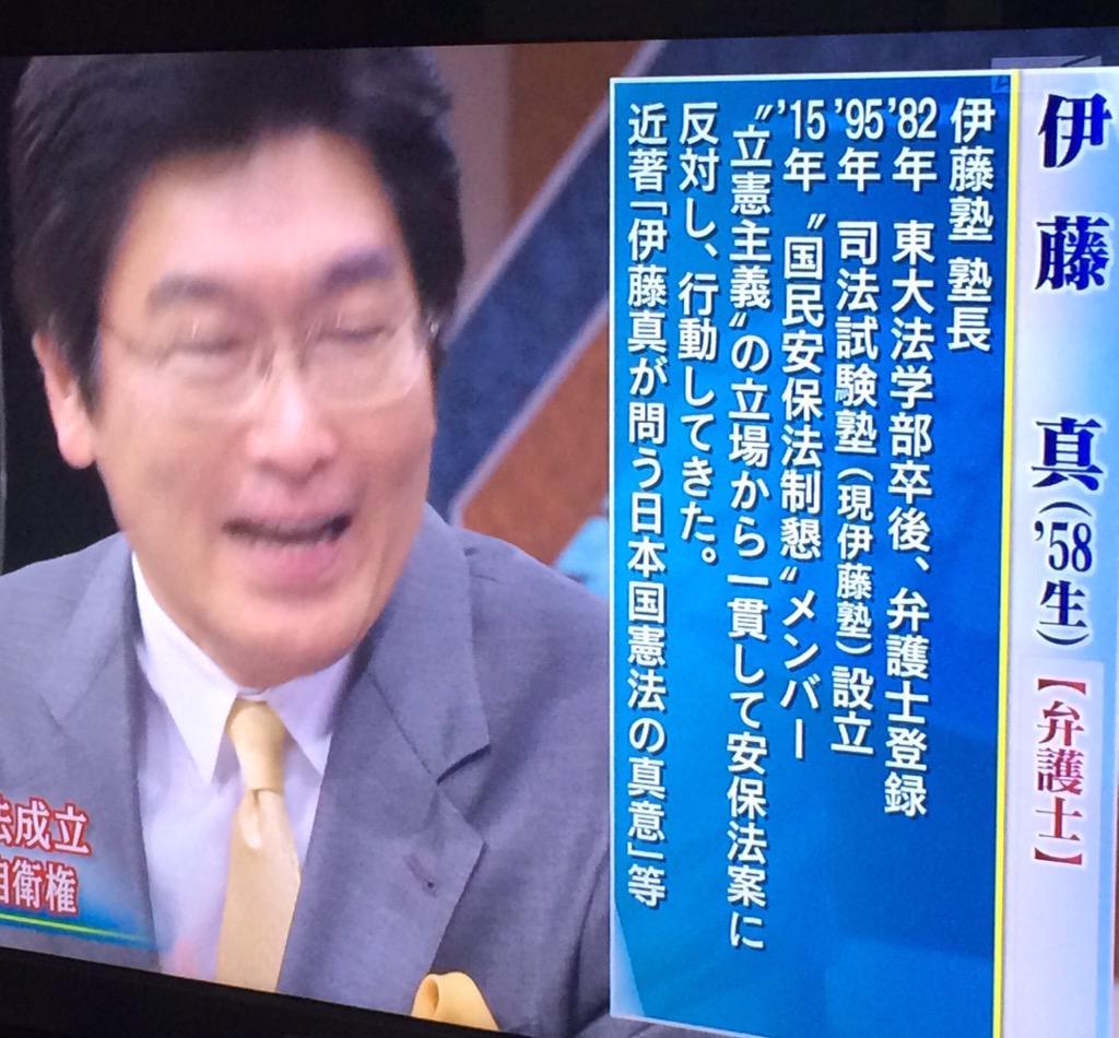 #朝まで生テレビ  弁護士の伊藤真は日米同盟破棄、自衛隊破棄。軍事力無しで日本を守るだって。田原総一朗もこんな人がいるんだってのけぞってた。馬鹿な反日左翼は現実に立脚できない幼稚な人が多いです。夜中に糞ワロタ。 http://t.co/VXGNThVxCH