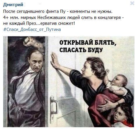 Действия боевиков нарушают гуманитарное право, - МИД о запрете доставки гуманитарных грузов на Донбасс - Цензор.НЕТ 2656